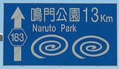鳴門公園標識.jpg