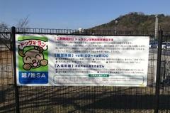 鴻の池SA.jpg