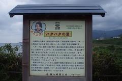 鹿の浦展望台2ハタハタの里.jpg