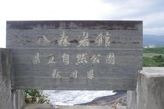 鹿の浦展望台3八峰町八森岩館海岸1.jpg