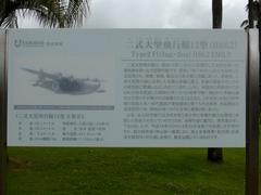 鹿屋二式大型飛行艇解説.jpg