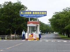 鹿屋航空基地ゲート.jpg