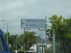 鹿屋航空基地史料館標識.jpg