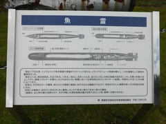 鹿屋魚雷の解説.jpg