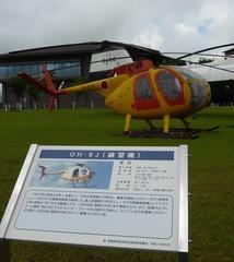 鹿屋OH-6J練習機.jpg