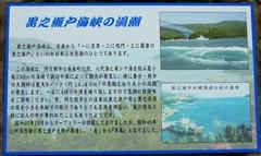 黒之瀬戸海峡の渦潮.jpg