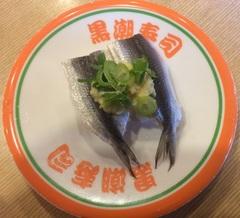 黒潮寿司ママカリ108円.jpg
