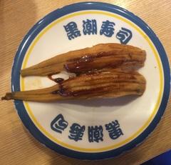 黒潮寿司煮アナゴ162円.jpg