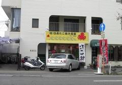 (有)日本たこ焼き産業.jpg