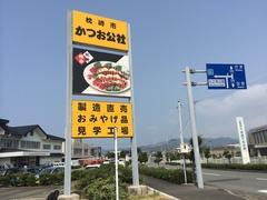 (株)枕崎市かつお公社の看板.jpg