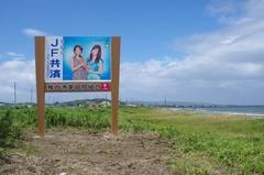JF共済真鍋井上か〜.jpg