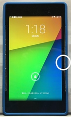 Nexus7アルミホイル2.jpg