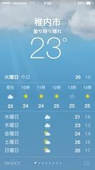 iPhone天気予報謎の記号.jpg